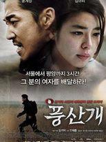 Poongsan - Poster